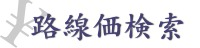 路線価検索 - http://services.dreamhive.co.jp/realestate/rosenka/