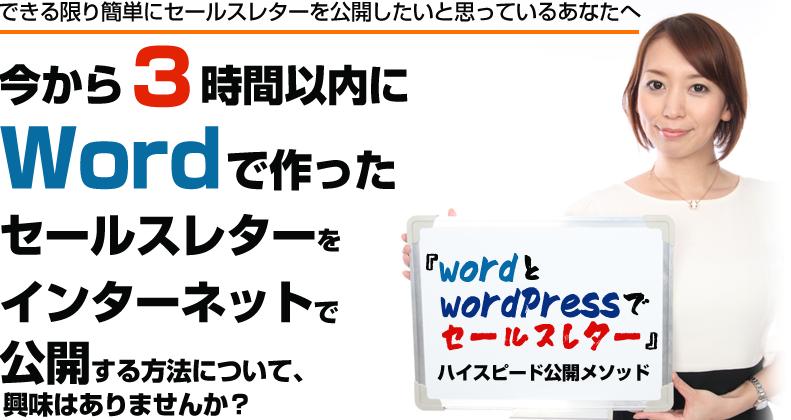 できる限り簡単にセールスレターを公開したいと思っているあなたへ今から3時間以内にWordで作ったセールスレターをインターネットで公開する方法について、興味はありませんか?『Word と WordPress でセールスレター』ハイスピード公開メソッド