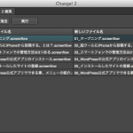Change for Mac OS 一覧・実行画面