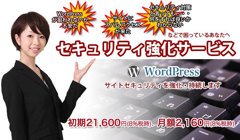 WordPressセキュリティ強化サービス