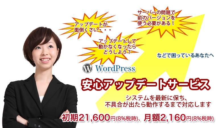 WordPress安心アップデート