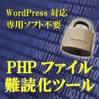 WordPress対応 PHPファイル 難読化ツール