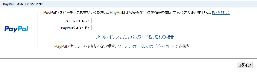 paypal_payment01