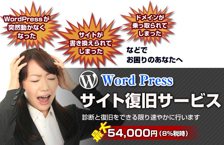 WordPressサイト復旧サービス