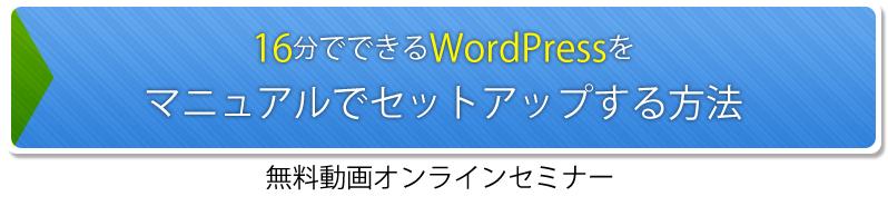 16分でできるWordPressをマニュアルでセットアップ無料視聴動画