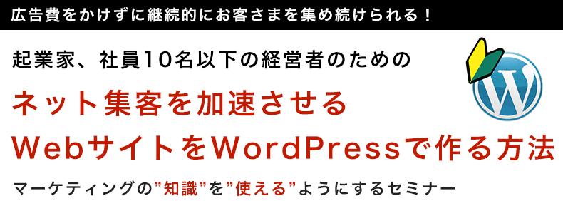 起業家、社員10名以下の経営者のためのネット集客を加速させるWebサイトをWordPressで作る方法